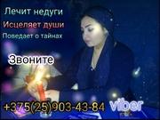 Магические услуги город Могилёв приворот Могилёв годалки Могилёв