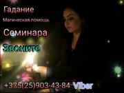 Магические услуги город Могилев экстрасенсов помощь