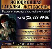 Услуги приворота гадания магия Могилёв